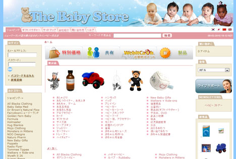 2015 Online Baby Stores Images